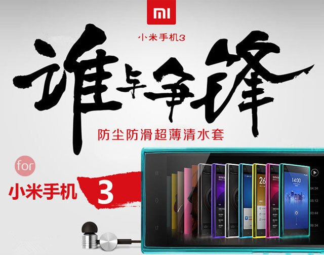 【小米3 手機保護套】防塵塞一體成型 MIUI米柚 Xiaomi MI3 Mi3S 薄型TPU套 保護套 清水套 軟殼 背蓋 磨砂 手機保護殼*TIS購物館