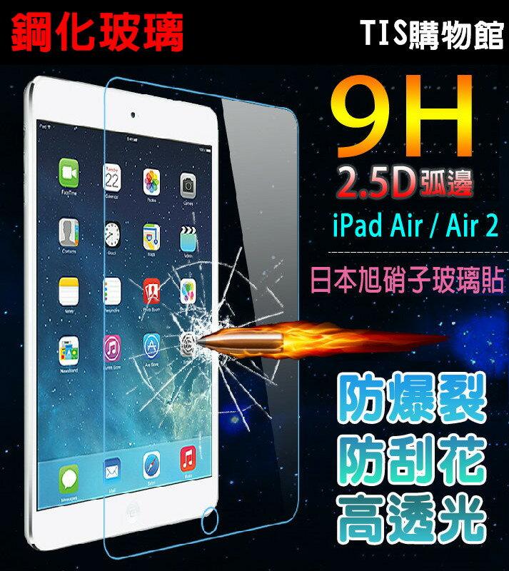 0.3mm iPad AIR/Air 2 鋼化玻璃保護貼 日本旭硝子玻璃 APPLE iPAD 5/6 強化玻璃螢幕保護貼/2.5D 弧邊/高清晰度/耐刮/抗磨/觸控順暢度高/疏水疏油/TIS購物館