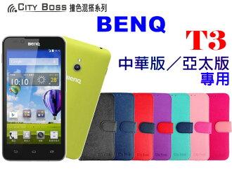 BENQ T3 手機套 CITY BOSS 撞色混搭* 手機側掀保護皮套/磁扣/側翻/側開/保護套/背蓋/可站立/卡片夾/軟膠套/TIS購物館