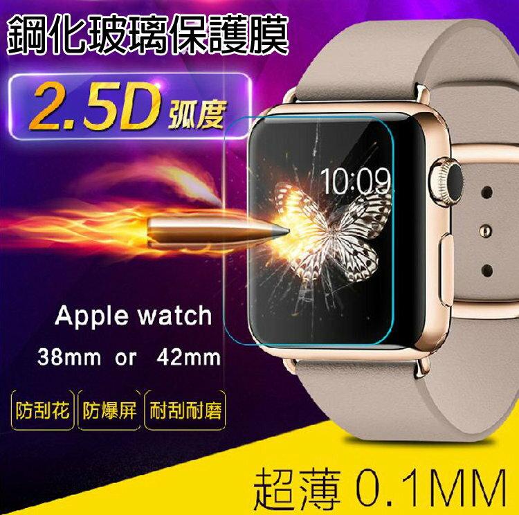 2.5D 9H 玻璃 Apple Watch 42mm/38mm 智慧手錶 鋼化玻璃保護膜/i Watch iwatch 智能手錶 強化玻璃 螢幕保護貼/保護膜/保貼/疏水疏油/抗指紋/耐磨/高清/高..