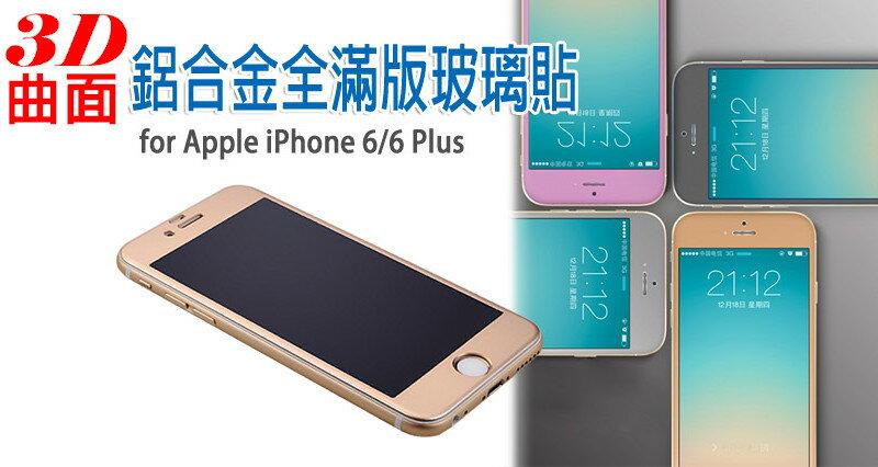 5.5 iPhone 6 PLUSIP6S PLUS 3D曲面 拉絲 鋁鎂合金滿版鋼化玻璃螢幕保護貼 Apple IP6+ I6+ 全滿版 鋁合金 全螢幕 9H 鋼化玻璃 保護貼/保貼/手機貼/TIS..
