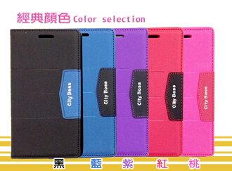 5吋 ZenFone 2 手機套 CITY BOSS 渴望系列 華碩 ASUS ZE500CL/ZE500/ZF2 手機側掀皮套/磁扣/磁吸/側翻/側開/手機殼/保護殼/保護套/背蓋/支架/TIS購物..