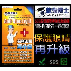 買一送一 M8 螢幕保護貼 SGS 避免藍光直達視網膜產生 黃斑部病變 醫師 藍光博士 淡