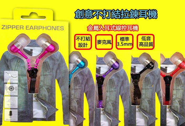 3.5mm 拉鍊造型入耳式耳機/麥克風/耳機/免持聽筒/耳麥/APPLE iPhone5/SUS ZenFone 5/鴻海 M320/HTC Desire 816/HTC One M8/SAMSUNG..