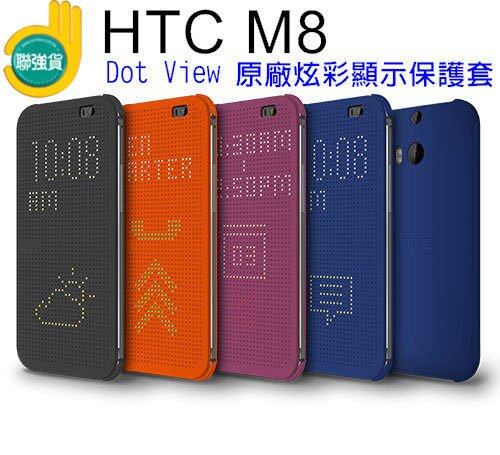 聯強 2014 HTC NEW ONE/M8 Dot View 原廠 炫彩快顯保護套/洞洞套/HC M100 原廠皮套/智能保護套/保護套/洞洞殼/手機殼/背蓋/背殼/TIS購物館