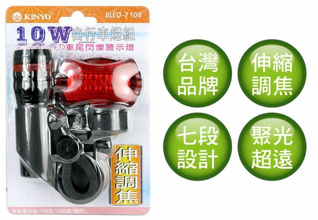 BLED-7108 鋁合金 前車燈+後車燈 10W LED自行車車燈組/伸縮聚焦/車燈/腳踏車 車燈/手電筒/警示 燈/單車/自行車/TIS購物館