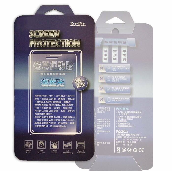 M8 濾藍光強化玻璃保護貼 HTC 2014 新旗艦 New One KooPin 0.3mm鋼化玻璃貼5H超薄螢幕保護貼/亮面螢幕保護貼/高清晰度/耐刮/抗磨/TIS購物館