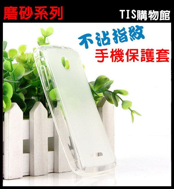 Ascend G740/榮耀3C 手機套 磨砂系列 華為 HUAWEI Honor 3C 手機殼 超薄TPU保護套/清水套/矽膠/背蓋/軟殼/布丁套/果凍套/TIS購物館