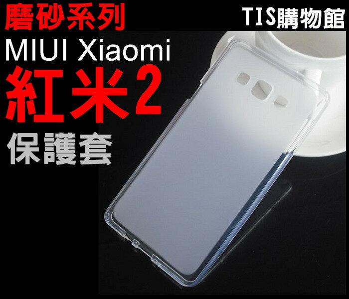 紅米2 手機套 磨砂系列 MIUI Xiaomi 紅米2 手機殼 超薄TPU保護套/清水套/矽膠/背蓋/軟殼/布丁套/果凍套/TIS購物館