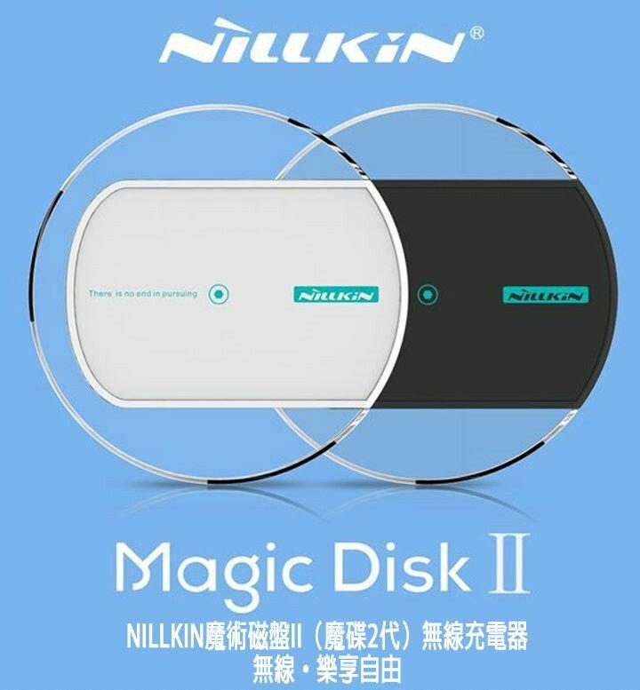 *最新* NCC認證 二代 NILLKIN Magic Disk II 魔碟2 無線充電器 QI 無線充電器 無線發射板 無線充電板 無線充電座 充電器/NEXUS 4/NEXUS 5/NEXUS7/Nokia Lumia 920/820/HTC X8國際版/LG G3/G2/ASUS PADFONE S/PF500KL/PFS/PF500/Note4/N910/N910U/S6 Edge/TIS購物館