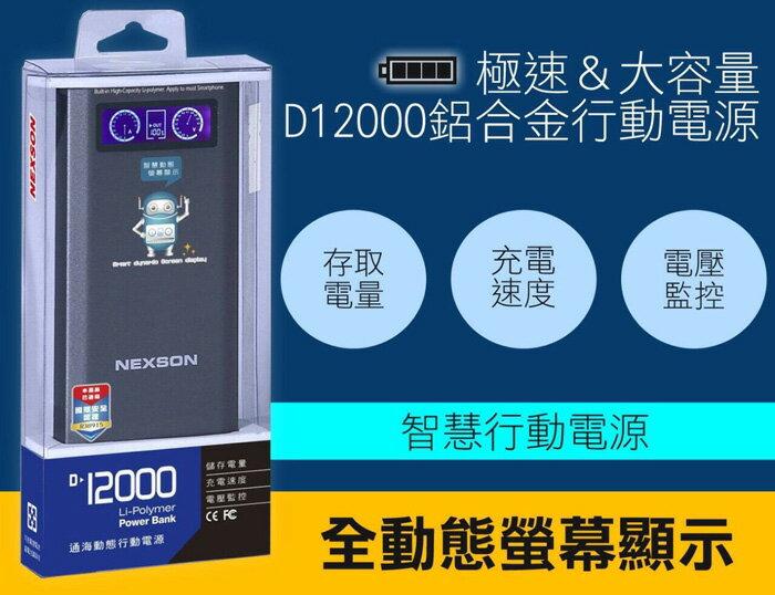 *BSMI* 商檢合格 NEXSON D12000 通海鋁合金動態行動電源 儲存電量/充電速度/電壓監控 輸出 2.1A 快速充電/移動電源/USB/外接式電池/旅充/禮品/贈品/TIS購物館