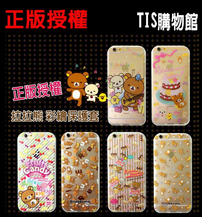 5.1吋 S6 手機套 拉拉熊 正版授權 三星 Samsung Galaxy G9208 G920 G920F 懶懶熊 彩繪保護套/矽膠套/軟殼/TPU/保護套/手機殼/保護殼/清水套/果凍套/背蓋/TIS購物館