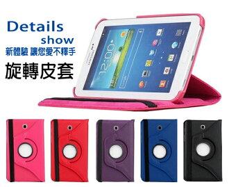 9.7吋 TAB A 平板保護套 三星 Samsung Galaxy Tab A 9.7 LTE P550 P555 P555Y 可旋轉式平板保護皮套/保護殼/保護套/可調高度/可站立/筆記本套/觀賞..