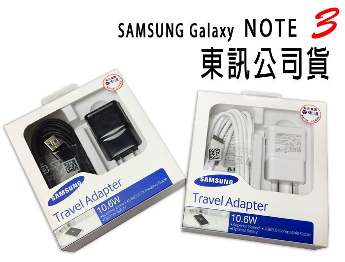 *東訊公司貨* SAMSUNG 原廠旅充組 5.3V/2A 快充 Note3/S5 原廠旅充頭 + USB 3.0 充電傳輸線 Galaxy NOTE 3 N9005 N900/G900i/i9600..