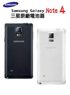 Samsung GALAXY Note4 原廠背蓋 原廠電池蓋/NOTE 4 N910/N910U/N9100/電池蓋/電池殼/背殼/背蓋/TIS購物館