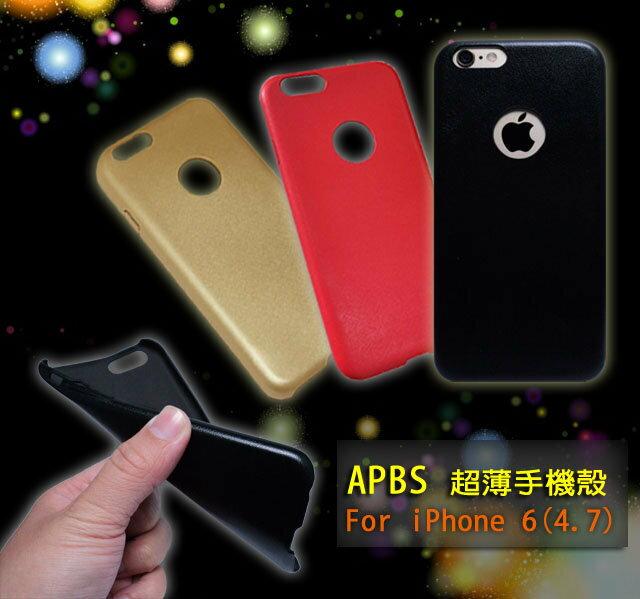 Apple iPhone 6 4.7吋 I6 IP6S APBS 最新 超輕/超薄手機保護殼/蘋果/手機殼/超薄/背蓋/手機殼/TIS購物館
