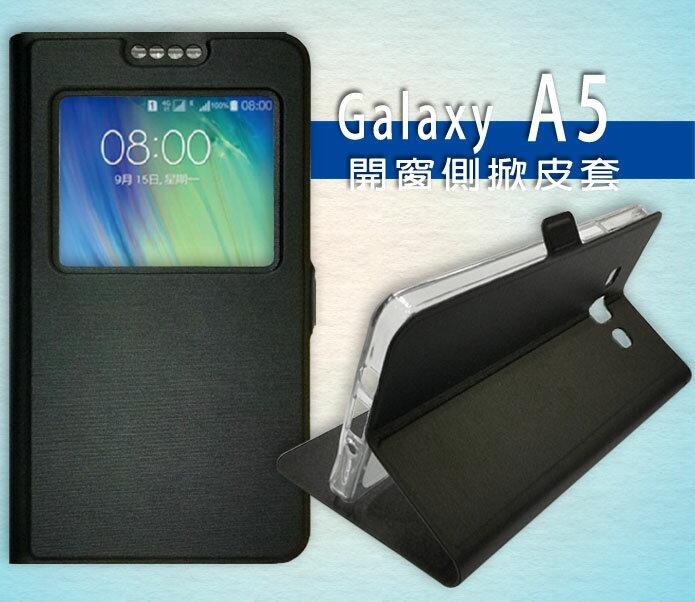 Galaxy A5 手機套 APBS 視窗智慧感應皮套 Samsung 三星 A500X/A5000/A500YZ 智能保護套/側掀皮套/皮套/保護殼/保護套/手機殼/背蓋/TIS購物館