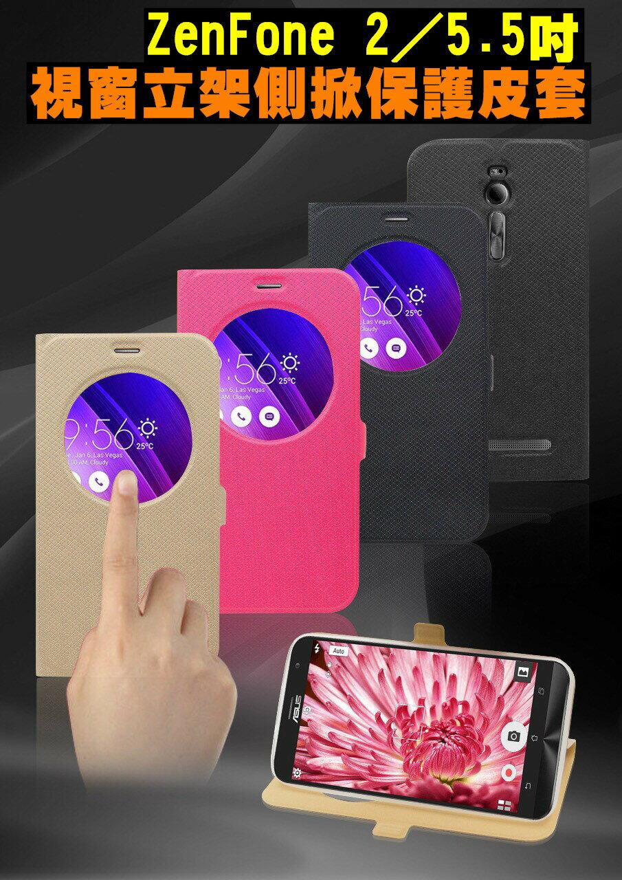 5.5吋 ASUS ZenFone 2 手機套 APBS 休眠喚醒 圓窗 視窗皮套 華碩 ZE550ML/ZE551ML 5.5吋/ZF2 側掀皮套 手機保護套 可立式 軟殼 手機殼 保護殼/TIS購..