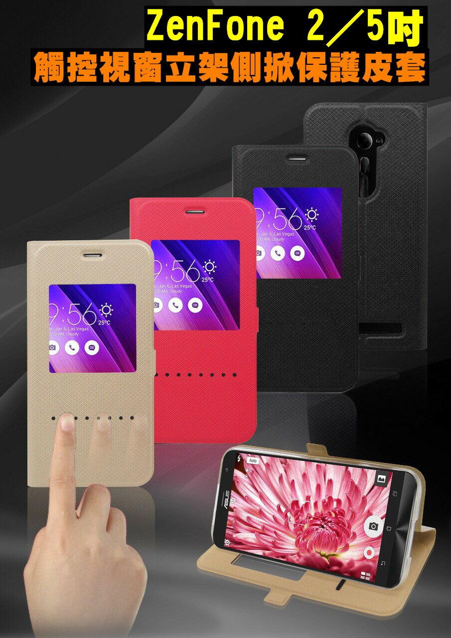 5吋 ASUS ZenFone 2 手機套 APBS 視窗皮套 華碩 ZE500CL ZE