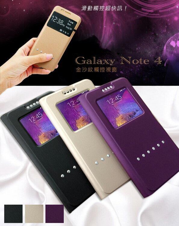 5.7吋 Note4 手機套 來電觸控接聽感應皮套 三星 Samsung GALAXY NOTE 4 N910/N910U/N9100 金沙紋 視窗側掀可立式手機皮套  手機殼/保護殼/保護套/軟殼 來電可滑鍵接聽/TIS購物館