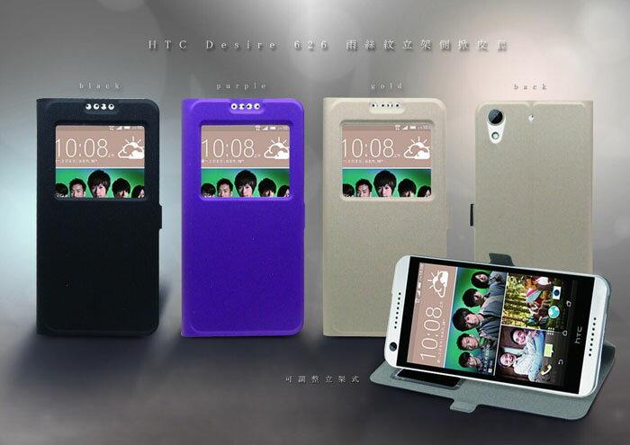 Desire 626 手機套 APBS 視窗皮套 HTC D626/D626X 側掀皮套 手機保護套 可立式 軟殼 手機殼 保護殼/TIS購物館