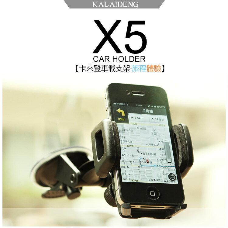 X5 萬用車架/通用車架/導航支架/手機車架/旋轉360度~I phone 4S/iPhone 4/ST21i/LG P970/卡來登 KALAIDENG