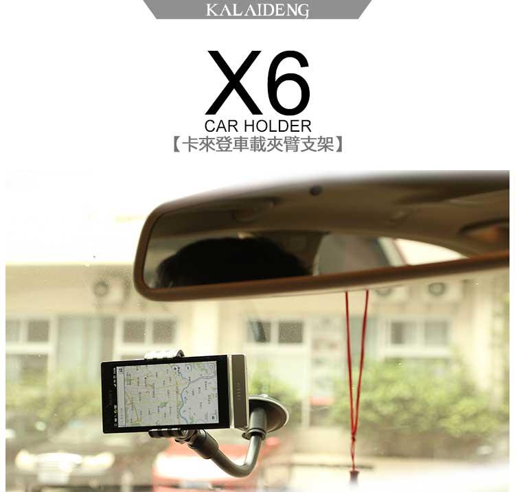 I phone 4S/iPhone 4/ST21i/LG P970/ X6 萬用車架/通用車架/導航支架/手機車架/旋轉360度~卡來登 KALAIDENG
