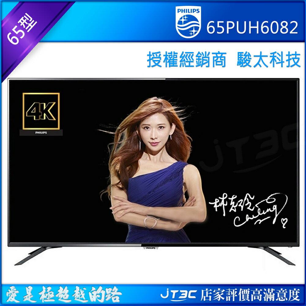 【滿3千15%回饋】PHILIPS飛利浦 65吋 4K 超纖薄智慧型 LED 65PUH6082 液晶電視顯示器(含運‧不含安裝)