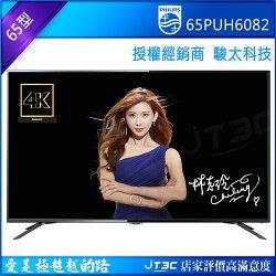 【點數最高16%】PHILIPS飛利浦 65吋 4K 超纖薄智慧型 LED 65PUH6082 液晶電視顯示器(含運‧不含安裝)※上限1500點