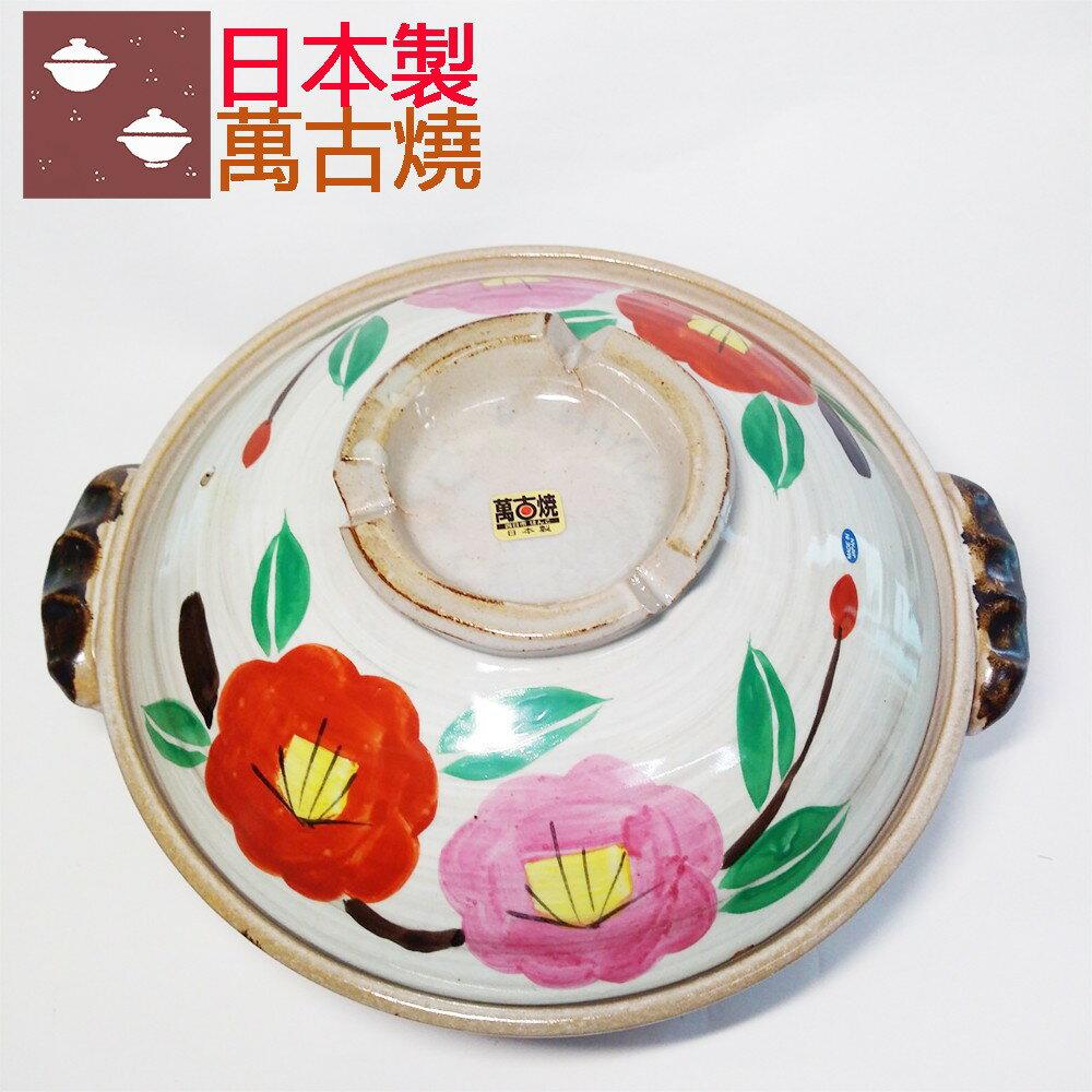 日本萬古燒九號砂鍋 山茶花