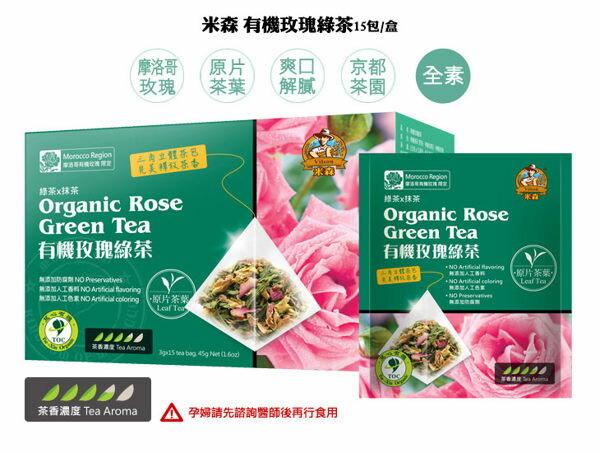 青荷 米森 有機玫瑰綠茶 3gx15包/盒