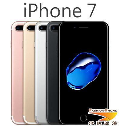 【128GB】Apple iphone 7 4.7吋 智慧型手機 128G - 贈保護貼+空壓殼