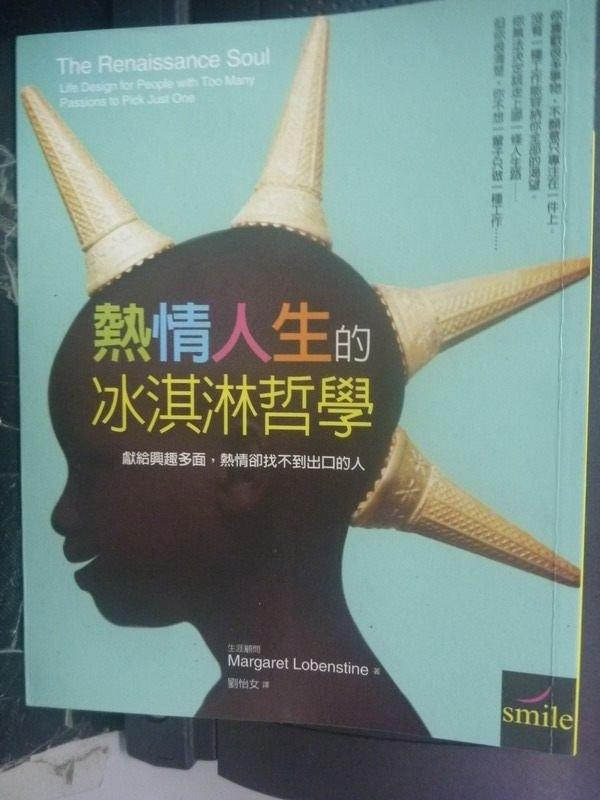 【書寶二手書T6/財經企管_LJM】熱情人生的冰淇淋哲學_瑪格麗特.羅賓絲婷