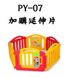 【淘氣寶寶】【CHING-CHING親親】加購PY-07 歡樂圍欄/兒童安全遊戲圍欄/柵欄-單片加板 (一般延伸片、基本門欄片)