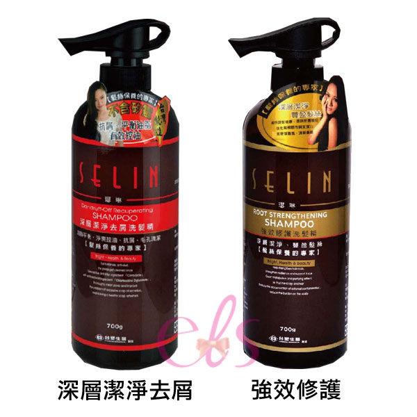 台塑生醫 Selin 璱琳 強效修護 / 深層潔淨去屑洗髮精 700g ☆艾莉莎ELS☆