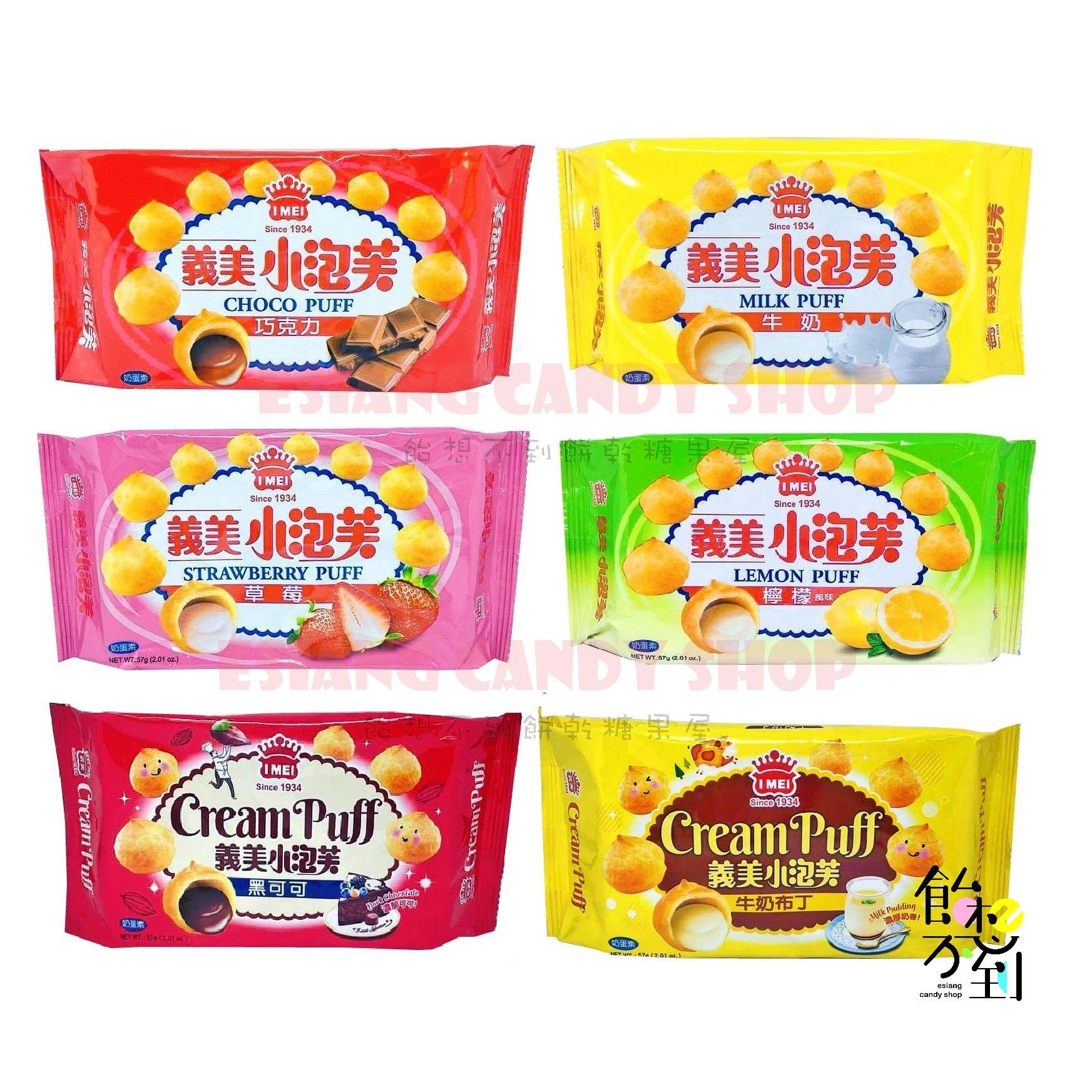 【飴想不到】義美小泡芙巧克力/牛奶/草莓/牛奶布丁/檸檬/黑可可57g/包