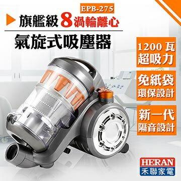 【鐵樂瘋3C 】(展翔)HERAN 禾聯 渦輪式吸塵器 EPB-275(神腦代理 全省售後服務)