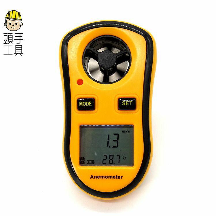 《頭手工具》風速儀 風速計 風溫  高精度 冷氣 風溫表 風速儀 風速測量儀  氣象觀測 風力表 溫度計