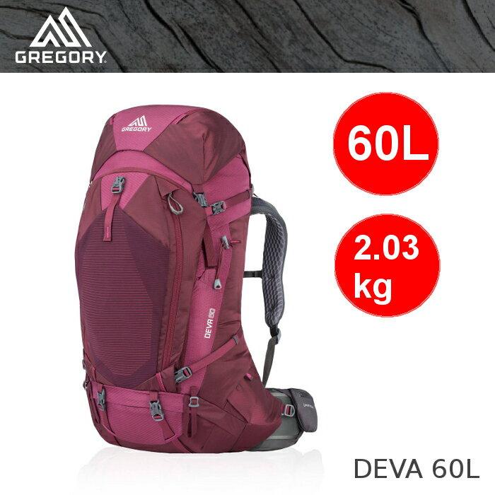【速捷戶外】美國GREGORY  DEVA 60 女款專業登山背包(李子紅) #91623,2019新款