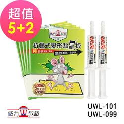 威力叔叔★滅鼠滅蟑超值組UWL-101強強滾剋洛奇凝膠餌2入+UWL-099折疊式變形黏鼠板5入