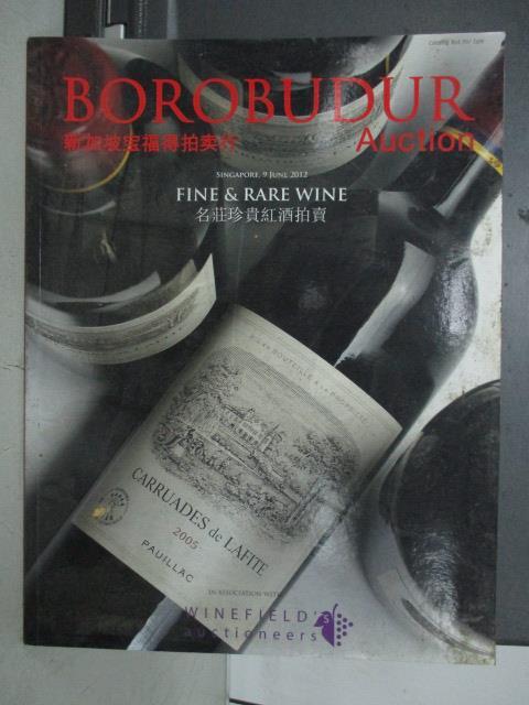 ~書寶 書T6/收藏_XFB~Borobudur_Fine rare wine_2012