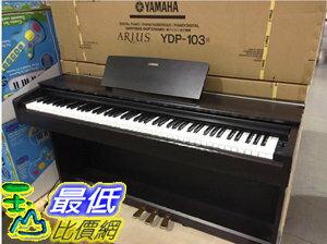 [COSCO代購] C111481 YAMAHA DIGITAL PIANO 88鍵數位鋼琴 YDP-103R