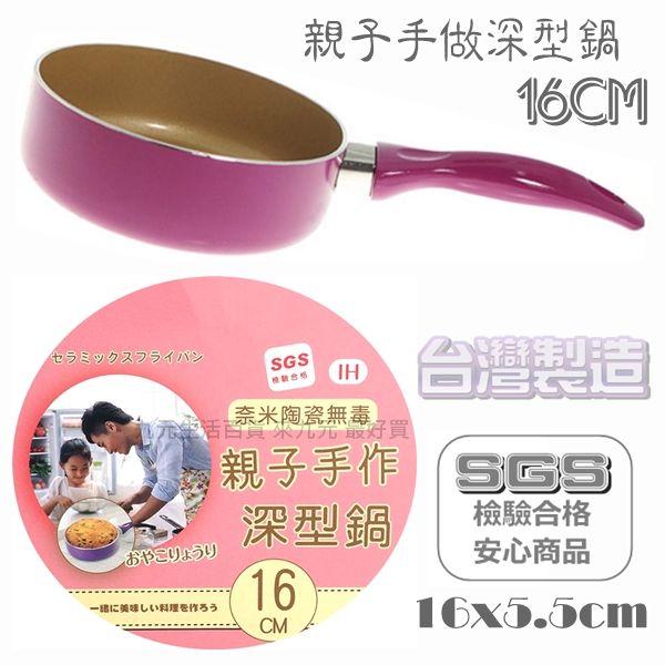 【九元生活百貨】親子手做深型鍋/16cm 奈米陶瓷鍋 不沾鍋 單柄鍋