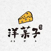 柳川洋菓子