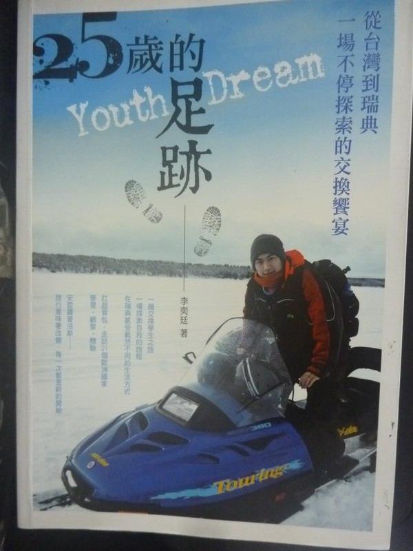 【書寶二手書T2/地圖_HSU】25歲的足跡:從台灣到瑞典,一場不停探索_李奕廷
