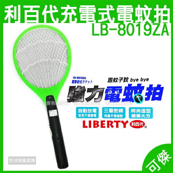 利百代 LIBERTY 充電式電蚊拍 LB-8019ZA 電蚊拍 捕蚊拍 三層網面 充電式電蚊拍 超強電力