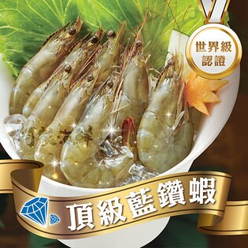 頂級藍鑽蝦【榮獲最高四星級BAP國際標準】約41-50隻(2盒入組)每盒1kg±10%