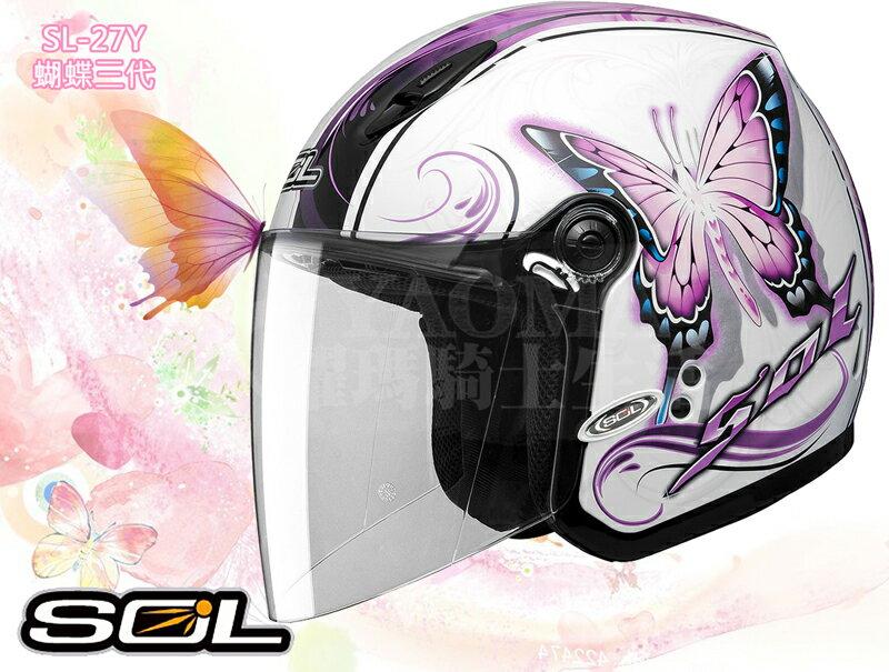 SOL安全帽| 27Y 蝴蝶三代 白/粉【小頭圍.可加外鏡片】『耀瑪騎士生活機車部品』