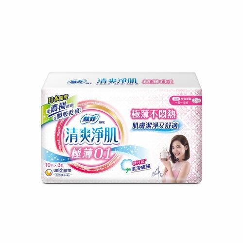 蘇菲清爽淨肌-極薄0.1潔翼型衛生棉23cm*10片*3 包【愛買】