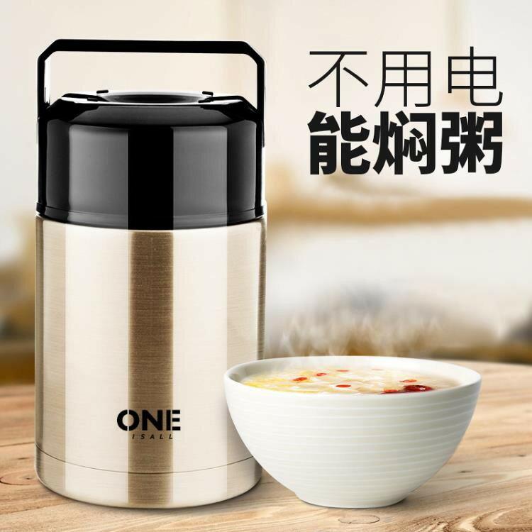 燜燒罐/不銹鋼真空保溫飯盒便攜學生上班帶飯的保溫桶《台北日光》